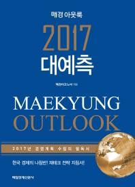 매경 아웃룩 2017 대예측