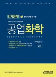 단기공략! 공업화학