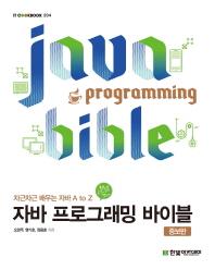 자바 프로그래밍 바이블