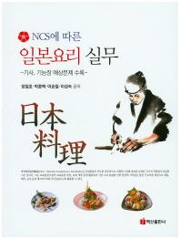 NCS에 따른 일본요리 실무