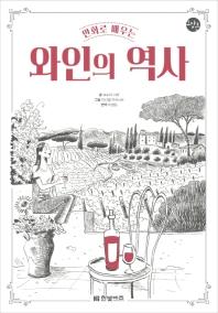 만화로 배우는 와인의 역사(한빛비즈 교양툰)