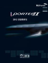 포터2(Porter) 전장회로도(2012)