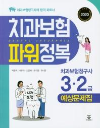 치과보험 파워정복(2020)