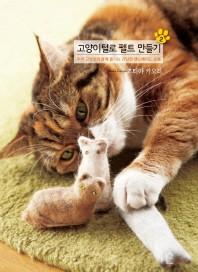 고양이털로 펠트 만들기. 2