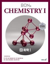 본(BON) 고등 화학1(2020)