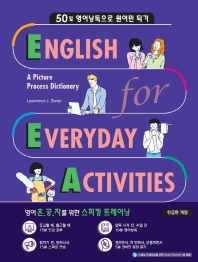 EEA: English for Everyday Activities(한글판)
