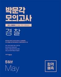 박문각 경찰 합격예측 일일/주간 모의고사(2021년 5월분)