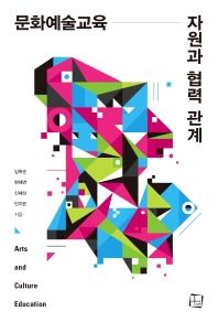 문화예술교육 자원과 협력 관계