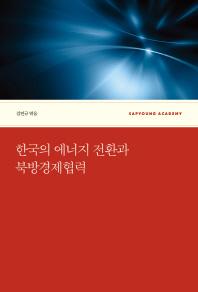 한국의 에너지 전환과 북방경제협력
