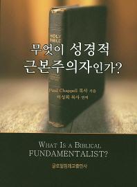 무엇이 성경적 근본주의자인가?