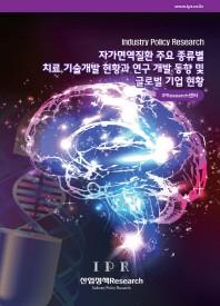자가면역질환 주요 종류별 치료 기술개발 현황과 연구 개발 동향 및 글로벌 기업 현황