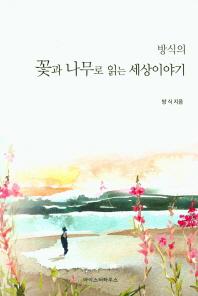 방식의 꽃과 나무로 읽는 세상이야기