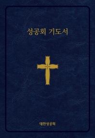 성공회 기도서