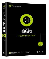 임수진 전공보건. 4: 모성간호학/정신간호학(2019)