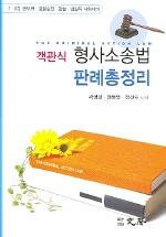 형사소송법 판례총정리 (객관식)