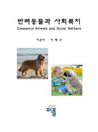 반려동물과 사회복지
