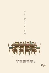 카페 안에서의 대화