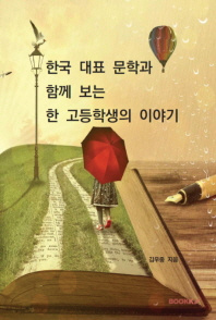 한국 대표 문학과 함께 보는 한 고등학생의 이야기