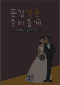 은경 결혼 준비 중계