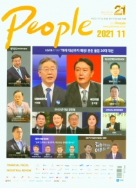 폴리피플(2020년 11월호)