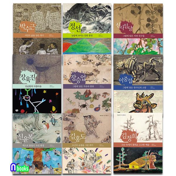 다림/어린이 예술서 예술가들이 사는 마을 11-19 세트(전9권)/신사임당.정선.이중섭.박수근.장승업.장욱진.