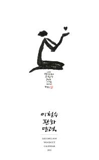 이철수 판화달력(2021)(벽걸이)(대)