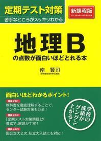 地理Bの点數が面白いほどとれる本