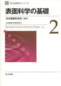 現代表面科學シリ-ズ 2