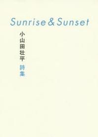 SUNRISE & SUNSET 小山田壯平詩集