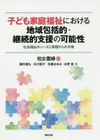 子ども家庭福祉における地域包括的.繼續的支援の可能性 社會福祉のニ-ズと實踐からの示唆