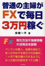 普通の主婦がFXで每日3万円稼ぐ