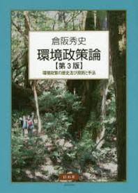 環境政策論 環境政策の歷史及び原則と手法