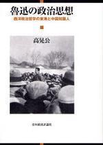 魯迅の政治思想 西洋政治哲學の東漸と中國知識人