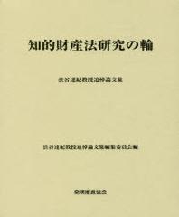 知的財産法硏究の輪 澁谷達紀敎授追悼論文集