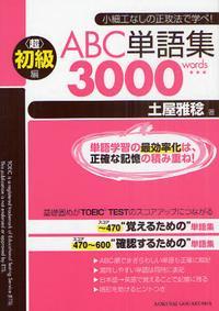 ABC單語集3000WORDS 小細工なしの正攻法で學べ! (超)初級編