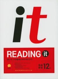 Reading it 고등 독해완성 12회(2021)