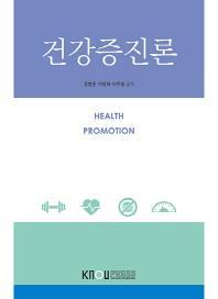 건강증진론(2학기, 워크북포함)