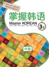 Master Korean. 3(하: 중급)(중국어판)