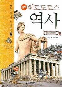 만화 헤로도토스 역사