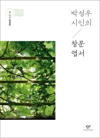 박성우 시인의 창문 엽서