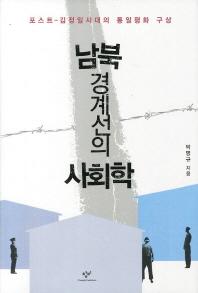 남북 경계선의 사회학