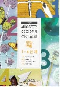 10 Step CCC 10단계 성경교재(1~4단계)(인도자용)