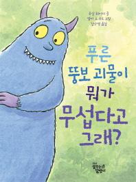 푸른 뚱보 괴물이 뭐가 무섭다고 그래?