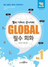 영어, 일본어, 중국어, 한국어까지 글로벌 필수 회화. 1