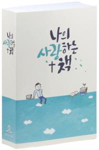 나의 사랑하는 책(RN71ES)