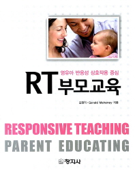 RT 부모교육