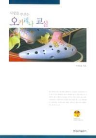 오카리나 교실 (사랑을 부르는) (CD 1장 포함)