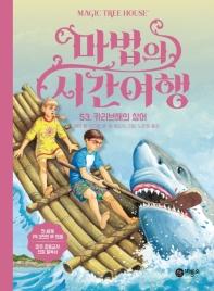 마법의 시간여행. 53: 카리브해의 상어