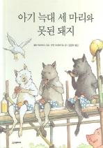 아기 늑대 세 마리와 못된 돼지(팝업북)