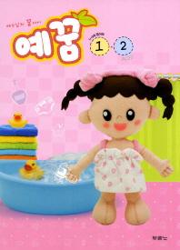 예꿈1 2(1-3세 영아부)(교사용)